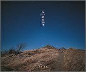 写真集「星の降る場所」